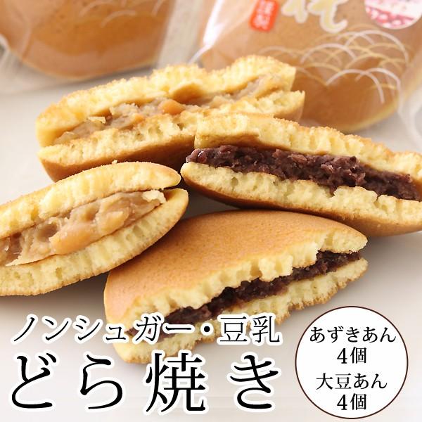 【砂糖不使用!】豆乳どら焼き 8個箱入り (小豆あん4個、大豆あん4個)