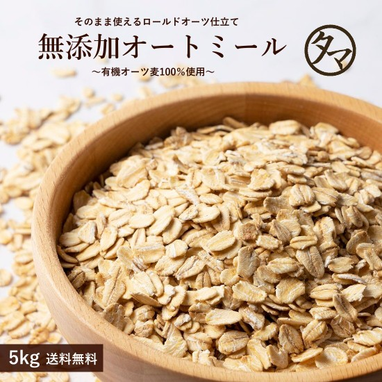 【送料無料】オーガニック オートミール 5kg(250g×20袋) 今話題のダイエット食材!アメリカ産の有機オートミール 食物繊維や鉄分が豊