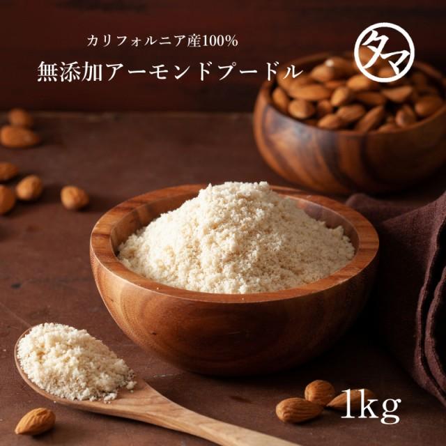 【送料無料】生アーモンドプードル1kg アーモンドの香りが口の中に広がるしあわせパウダー。料理や焼菓子に加えると風味がよくコクが出ま