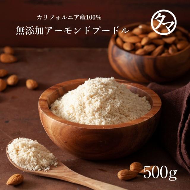 【送料無料】生アーモンドプードル500g アーモンドの香りが口の中に広がるしあわせパウダー。料理や焼菓子に加えると風味がよくコクが出