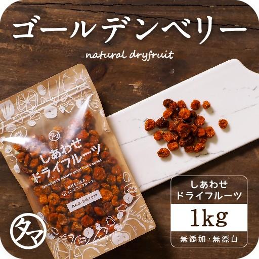 【送料無料】ゴールデンベリー1kg(250g×4袋)美容と健康のスーパーフードとして世界的に注目!ゴールデンベリーフルーティーな香り