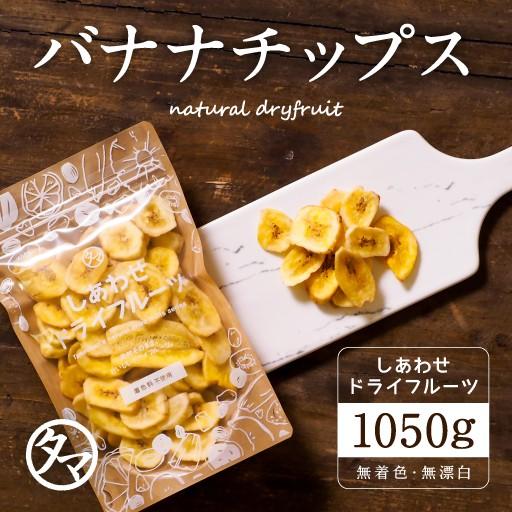【送料無料】サドライ バナナチップス(1050g/フィリピン産)