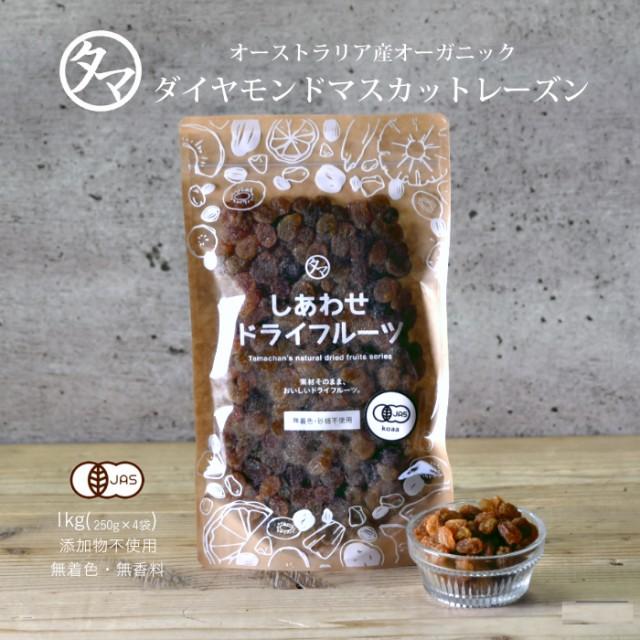 【送料無料】ダイヤモンドマスカットレーズン(1kg/オーストラリア産) ドライフルーツ 無添加 砂糖不使用 ノンオイル ポリフェノール