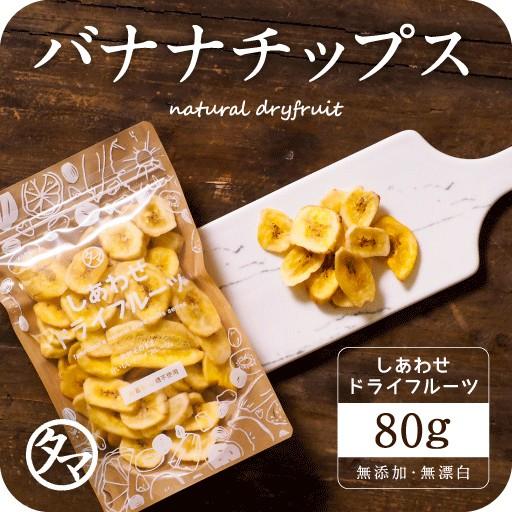 ドライ バナナチップス80g(有機JAS・オーガニック)フィリピン産 無添加 防腐剤不使用 お試し 食物繊維 ドライフルーツ
