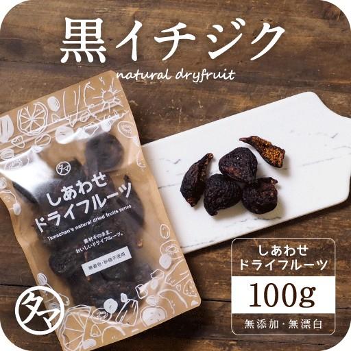 ドライ 黒イチジク(100g/アメリカ産/無添加)白イチジクを超える甘さ!?ドライフルーツ 無添加 砂糖不使用 お試し ドライフルーツ 黒いちじ