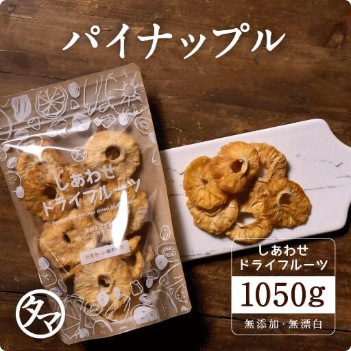【送料無料】ドライパイナップル(1050g/コスタリカ産・タイ産/無添加)150g×7袋でお届け ドライフルーツ パイン