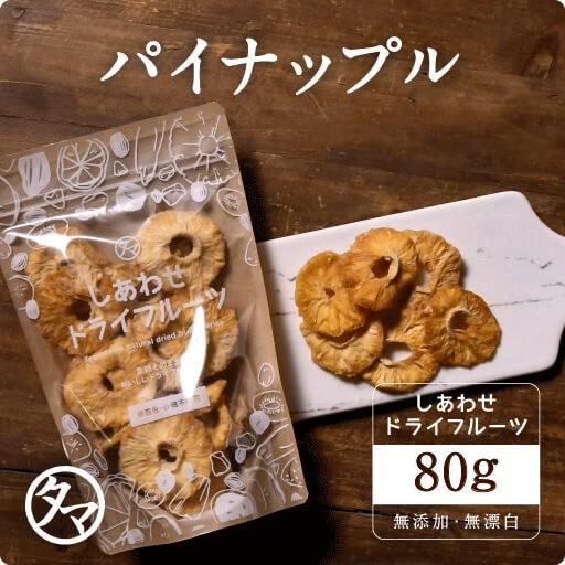 ドライパイナップル(80g/コスタリカ産・タイ産/無添加) ノンオイル 砂糖 着色料不使用 ドライフルーツ パイン お試し