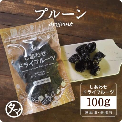 プルーン(100g/カリフォルニア産) 種なし 種抜き ドライフルーツ 無添加 砂糖不使用 お試し 鉄分 ミネラル お試し 食品 鉄分・ミネラル豊