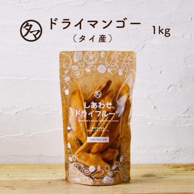 ドライマンゴー(1kg/タイ産/無添加)酸味と甘みのバランスが良いナムドクマイ種を使用ドライフルーツ 無添加 砂糖不使用 果物 乾燥