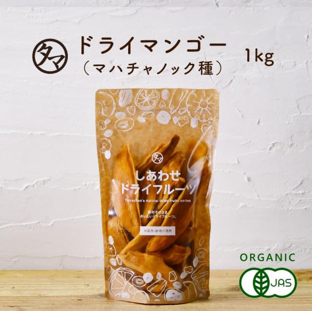 ドライマンゴー(1kg/タイ産/無添加)酸味と甘みのバランスが良いマハチャノック種を使用ドライフルーツ 無添加 砂糖不使用 果物 乾燥 まん