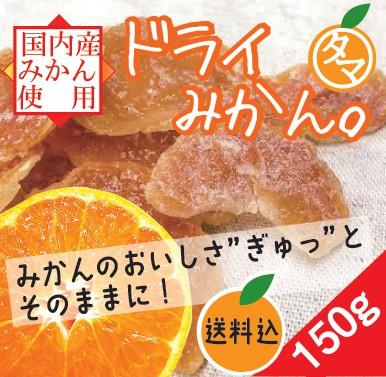 【送料無料】ドライみかん150g(乾燥みかん) お試し みかんの美味しさギュッととのままに。ビタミンたっぷりのみかん。