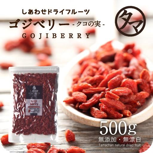 【送料無料】クコの実-無添加500g TVでも紹介された美容食材!漢方食材でもあるビタミン・ミネラル豊富なゴジベリー