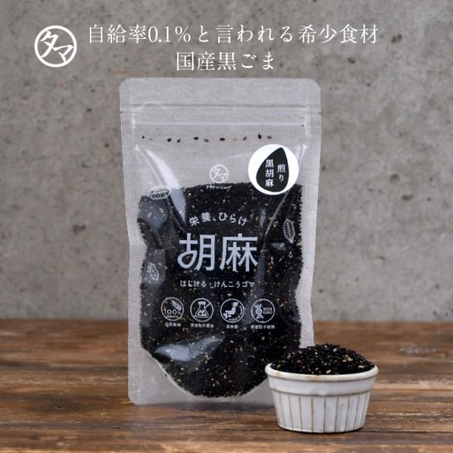 国産【送料無料】煎り黒ごま(四国産)70g 香り豊かな、さっくりと軽い後味が特長の栄養満点のセサミン・ゴマ
