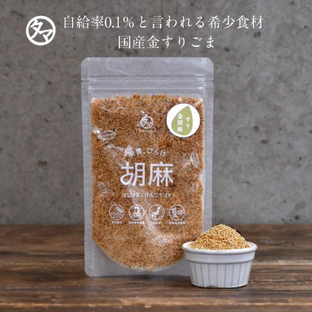 【送料無料】国産 金すりごま 500g(埼玉県産)香り豊かな、さっくりと軽い後味が特長の栄養満点のセサミン ゴマ 胡麻 金ごま