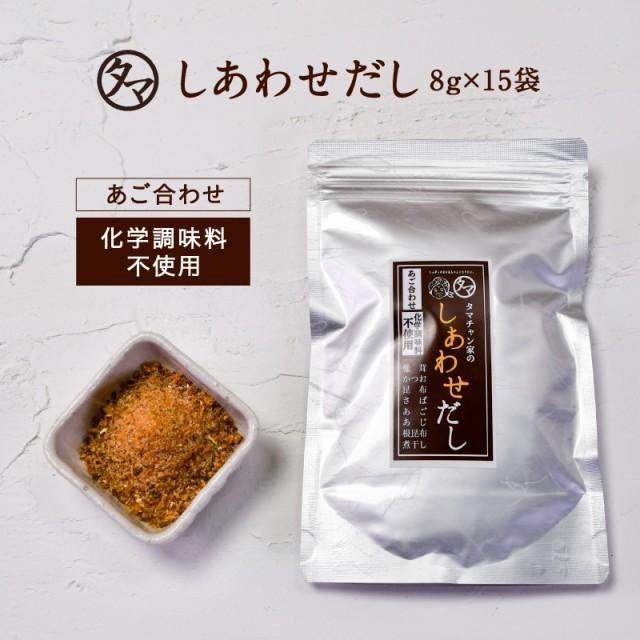 しあわせだし(8g×15包)国産100% だし サンプル(あご合わせ)化学調味料不使用 昆布 かつお 椎茸 煮干し