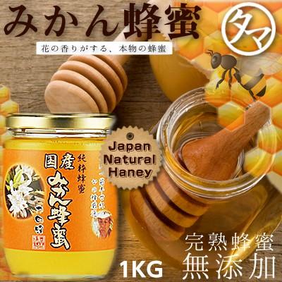九州産 みかん蜂蜜(はちみつ) 1KG 送料無料 無添加の100%ナチュラルハニー 九州の美味しい自然の完熟蜂蜜(ハチミツ) 九州 蜂蜜 かの蜂蜜
