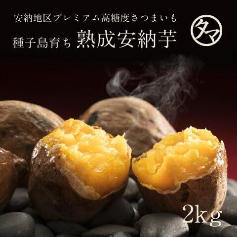 【送料無料】種子島産安納芋2kg テレビ・メディアで話題沸騰の天然のスイートポテトのような甘さ♪今なら2セット以上で1kg増量! さつ