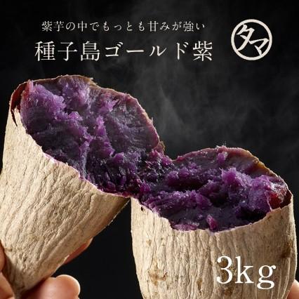 【送料無料】種子島ゴールド紫芋3kg(減農薬・有機肥料栽培)アントシアニンが豊富な風味豊かな最高級紫芋【紫芋 販売】【さつまいも】