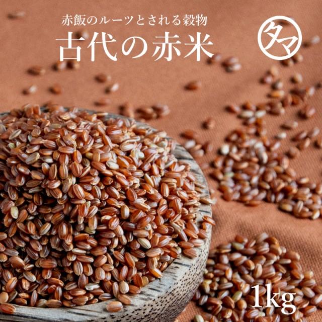 【送料無料】国産赤米1kg(500g×2袋)ご飯と一緒に炊いて極上の栄養ご飯♪赤米特有の成分ポリフェノールやビタミン・ミネラルが豊富!