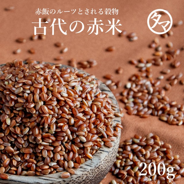 【送料無料】国産赤米200gご飯と一緒に炊いて極上の栄養ご飯♪赤米特有の成分ポリフェノールやビタミン・ミネラルが豊富!