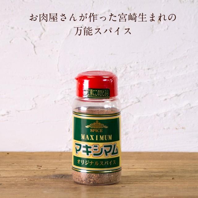 マキシマム 140g (スパイス調味料)いつもの料理をもっとおいしくできる極上スパイス スパイス調味料 宮崎生まれ 魔法のスパイス ブレンド