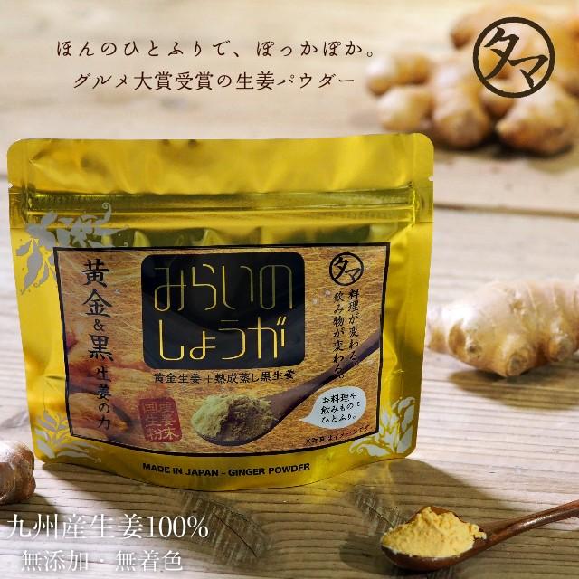みらいのしょうが 70g メール便 送料無料 鹿児島県・宮崎県産の黄金生姜と熟成黒生姜をまるごと乾燥させた無着色・無添加しょうがパウダ