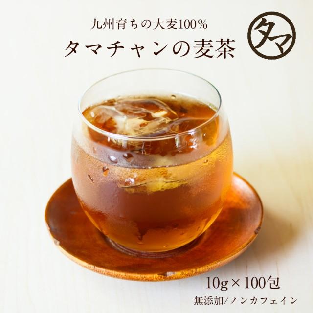九州産麦茶 むぎ茶 100パック入り 1Lあたり10円 国産 無添加 煮だし 水だし 焙煎 むぎ茶 佐賀県産 大麦 送料無料 ぽっきり
