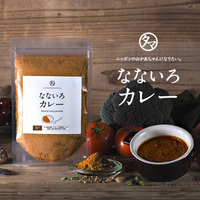 なないろカレー120g 調味料としても使える自然派カレーパウダー! 有機オーガニックスパイスと九州の野菜・和風だしで仕上げたヘルシー美