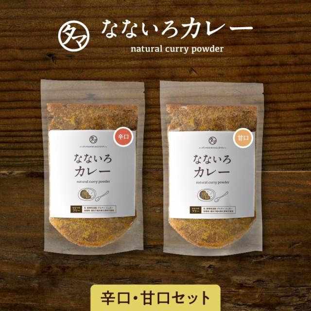 なないろカレー 甘口&辛口セット(各120g)調味料としても使える自然派カレーパウダー! 有機オーガニックスパイスと九州の野菜・和風だ