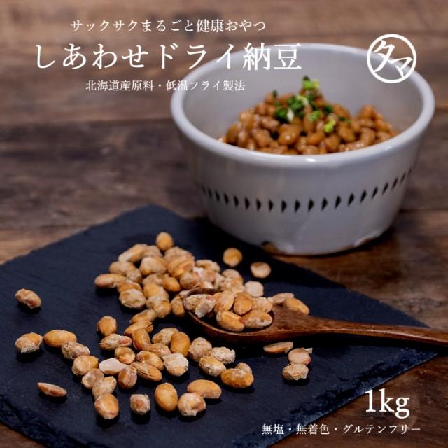 そのまま食べれるサックサクの乾燥納豆!しあわせドライ納豆 1kg(100g×10袋) 国産 送料無料 TVで話題のレジスタントスターチ食品。なっ