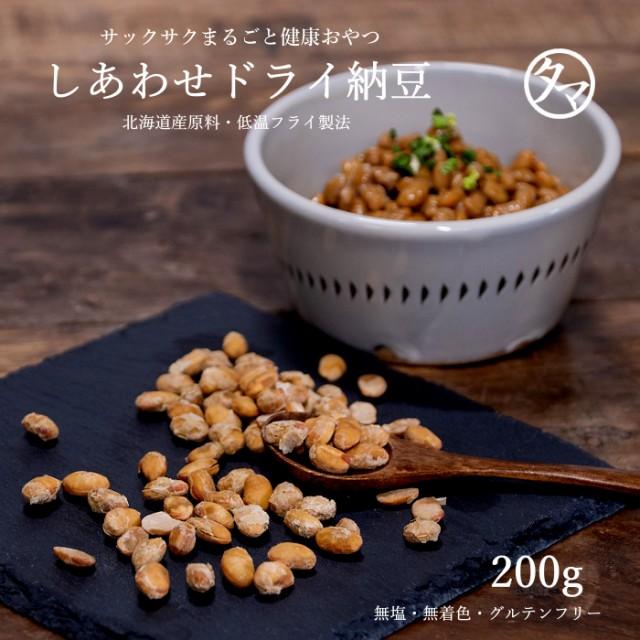そのまま食べれるサックサクの乾燥納豆!しあわせドライ納豆 200g(100g×2袋) 国産 送料無料 TVで話題のレジスタントスターチ食品。約100