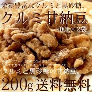 【送料無料】クルミの甘納豆 (100g-2袋)栄養豊富なクルミとミネラル豊富な黒砂糖・塩使用 手作り甘納豆クルミの甘納豆100g×2個セット