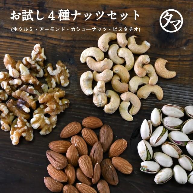 タマチャンのナッツ入門 しあわせナッツお試しセットA(アーモンド・クルミ・ カシューナッツ・ピスタチオ)サンプル ぽっきり お試し