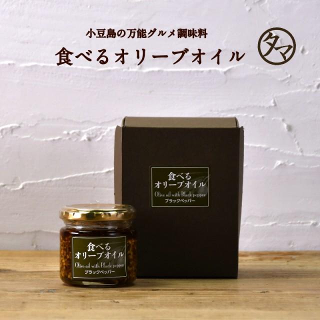 食べるオリーブオイル(ブラックペッパー)1瓶/110g 小豆島でつくった、万能調味料|ギフト 箱入り