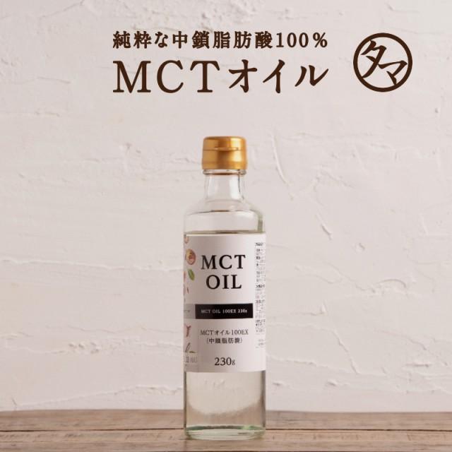 【送料無料】MCTオイル230mlテレビでも話題!シリコンバレー流の食事でも紹介され話題となっている、純粋な中鎖脂肪酸100%MCTオイル