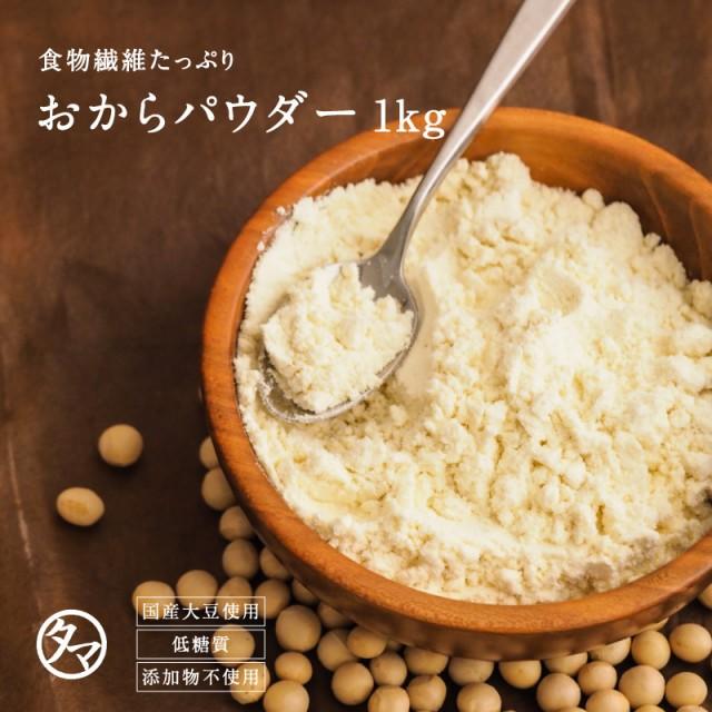 無添加 国産100%【おからパウダー 1kg】大豆 おから 粉末 豆乳 乾燥 ソイパウダー ダイエット 送料無料 レシチン 大豆 健康 美容