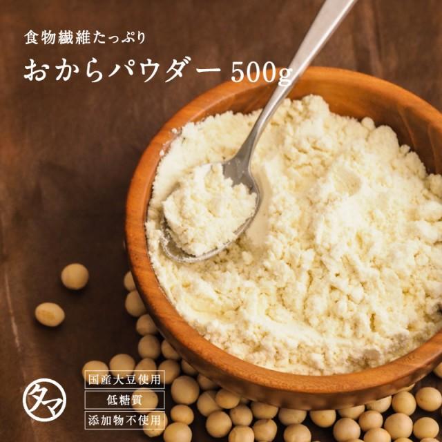 無添加 国産100%【おからパウダー 500g】大豆100% おから 粉末 豆乳 乾燥 ソイパウダー ダイエット 送料無料 レシチン 健康 美容