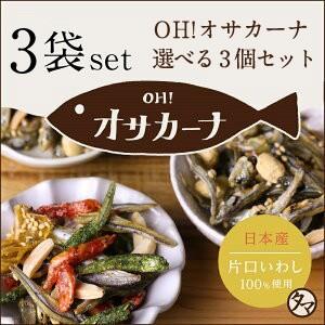 お好きな味を3種類選べる OH!オサカーナ100g 3個セット 小魚アーモンド おつまみにおやつに栄養補給に!カルシウムたっぷりの健康お菓子