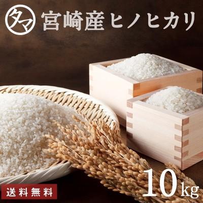 【九州 米】【送料無料】宮崎県産ひのひかり10kg(令和2年度産)食味極良とされる上ランクのヒノヒカリをお届け!精白米