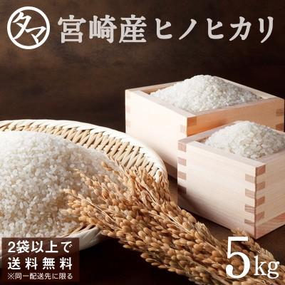 【2袋以上で送料無料】宮崎県産ひのひかり5kg(令和2年度産)精白米 上ランクのヒノヒカリ。宮崎の清らかな大自然で育まれた美味しいお米