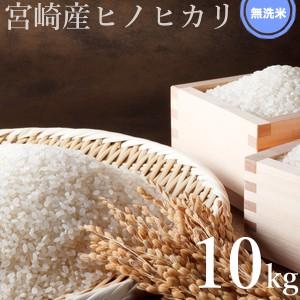 【送料無料】宮崎県産ひのひかり無洗米-令和元年産-10kgヒノヒカリ☆食味極良とされる上ランクのヒノヒカリをお届け!【ひのひかり】