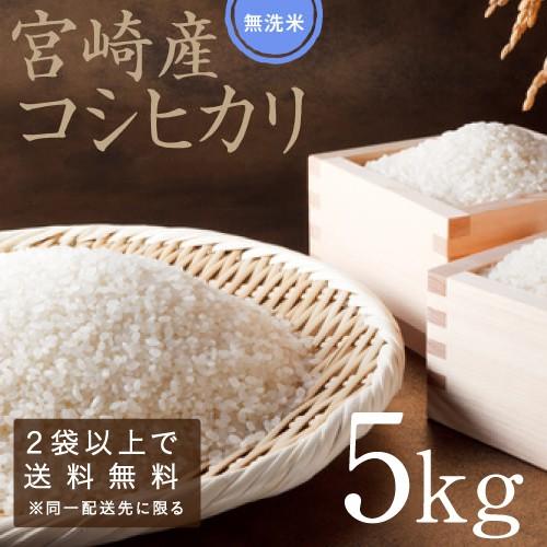 新米 30年産【2袋以上で送料無料】宮崎県産こしひかり5kg(無洗米タイプ)清らかな大自然で育んだもっちりつやつやの粘りのある米