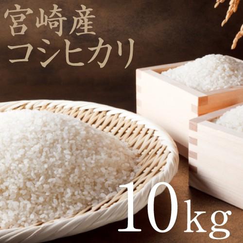 【送料無料】宮崎県産こしひかり(〜精白米〜)☆令和元年産-10kg☆もっちりつやつやの粘りのある米の王道コシヒカリ