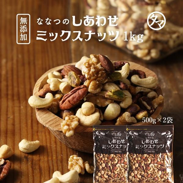 無塩・無油・無添加 しあわせミックスナッツ 1kg (500g×2袋) クルミ アーモンド カシューナッツなど7種類の世界のハイレベルナッツ。