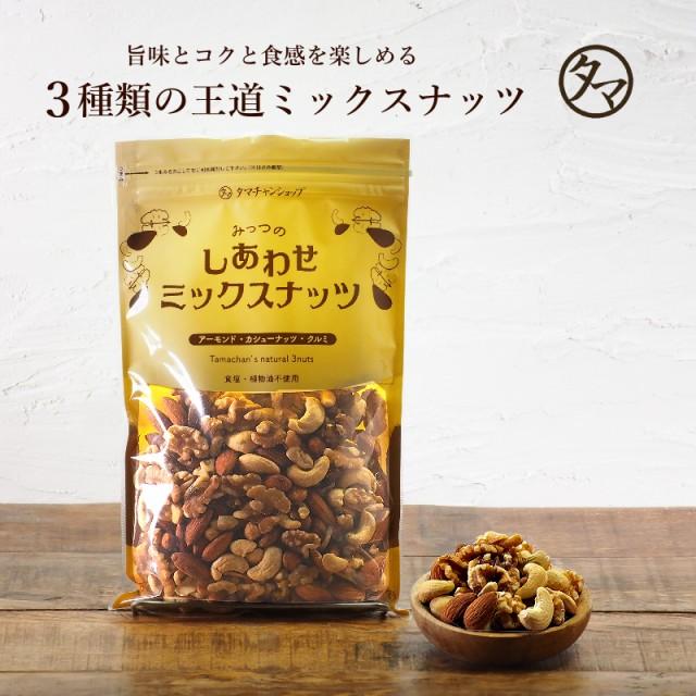 みっつのしあわせミックスナッツ 300g 粒ぞろいの高品質ナッツでお届け アーモンド カシューナッツ クルミ 無塩 無油 ミックス ナッツ 国