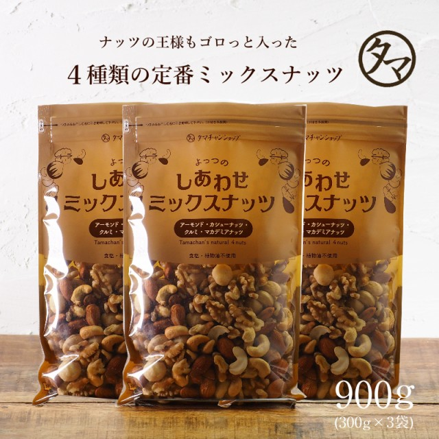 よっつのしあわせミックスナッツ900g(300g×3袋) 粒ぞろいの高品質ナッツでお届け アーモンド カシューナッツ クルミ マカデミアナッツ