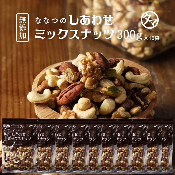 おまとめ割【1900円OFF】ミックスナッツ 300g ×10個セット 無塩・無油・無添加 7種類の世界のハイレベルナッツを1袋に。小分け&チャッ