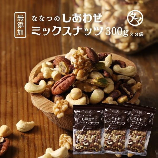 おまとめ割【250円OFF】ミックスナッツ 300g ×3個セット 送料無料 ナッツの味が引き立つ無塩・無油・無添加。小分け&チャック付きで保