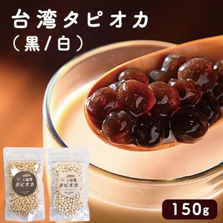 台湾乾燥タピオカ (150g) お試し 着色料・香料・添加物不使用・無添加 乾燥タピオカ キャッサバ 癒しのもちもち食感の本場・台湾産タピ