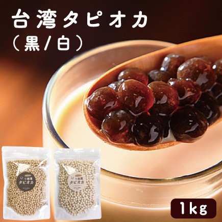 台湾乾燥タピオカ (1kg)着色料・香料・添加物不使用・無添加 乾燥タピオカ キャッサバ 癒しのもちもち食感の本場・台湾産タピオカ